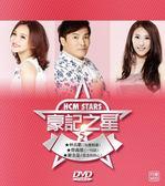 豪記之星 第5集 DVD附VCD (音樂影片購)