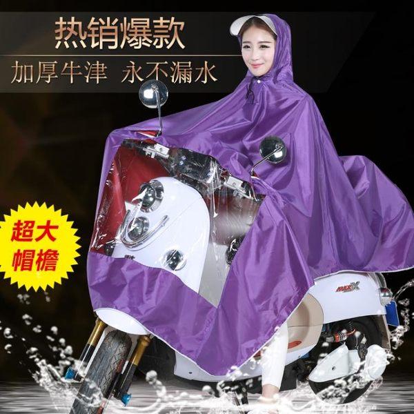 電動車雨衣自行車單人成人透明帽檐時尚加大加厚雨披男女騎車【時尚家居館】