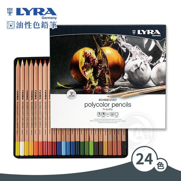 『ART小舖』Lyra德國 林布蘭 油性彩色鉛筆 24色 鐵盒裝 單盒#L2001240