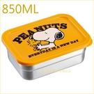 asdfkitty可愛家*SNOOPY史努比橘色糊塗塔克長方型不鏽鋼保鮮盒/便當盒-850ML-日本正版商品