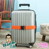 「指定超商299免運」一字型 行李箱綁帶 行李箱束帶 行李箱捆帶 行李箱綁帶【F0204-1】