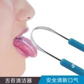 不銹鋼刮舌器舌苔清潔器成人去除口臭口氣刮舌板舌苔刷刮舌頭神器