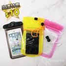 防水袋出清特惠 可愛 手機防水袋 游泳 潛水 通用款 送手機掛繩 小物防水包 保護套