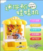 迷妳抓娃娃機 夾公仔機投幣扭蛋機器小型鬧鐘遊戲機糖果機兒童玩具 igo 玩趣3C