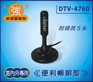 家用/車用/室內用/室外用數位電視天線 ( DTV-4760 )