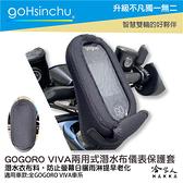 VIVA 儀錶板防水保護套 防水 兩用 防陽光 潛水衣布 防止螢幕淡化 GOGORO 儀錶保護套 哈家人