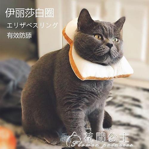 伊麗莎白圈-搞怪寵物貓頭套貓咪伊麗莎白吐司面包恥辱項圈狗狗加菲防抓咬 YYS  花間公主