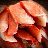 泰國蟹味棒250g±10%(30入)/包 蟹味棒 魚漿 火鍋料 超鮮甜 蟹肉炒飯 三明治 炒菜 快速出貨