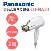 【Panasonic 國際牌】 奈米負離子吹風機 EH-NA30【全新原廠公司貨】※贈烘罩