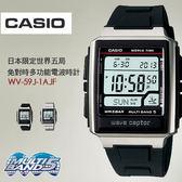 CASIO日本限定 世界5局免對時電波錶WV-59J-1AJF 方型俐落款/g-shock 百搭黑 現貨