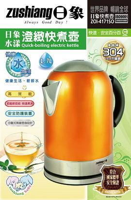 【艾來家電】 【分期0利率+免運】ZOI-4171SO日象水漾澄緻快煮壺(1.7L)