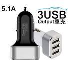 加購品 5.1A 3 USB車充 2.0A/2.1A/1A 車充 車上充電器 車用充電轉換器  顏色隨機