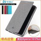 vili 帆布皮套 Sony Xperia 1 10 Plus 手機殼 插卡 索尼 Xperia 10+ 手機套 磁吸 皮套 保護套 保護殼 軟殼