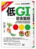 (二手書)低GI飲食聖經【10周年暢銷精華版】:首創紅綠燈三色區分食物GI值,醫界一..