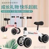 兒童平衡車無腳踏滑步車1-2-3歲寶寶學步小孩玩具滑行溜  花樣年華