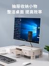 【免運】電腦屏幕增高架 電腦熒幕架 顯示器架 收納盒 桌面收納 置物架 帶抽屜 辦公桌收納架