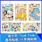 正版 迪士尼 Tsum Tsum 行李箱貼紙 萬用貼紙 裝飾貼紙 造型貼紙 防水貼紙