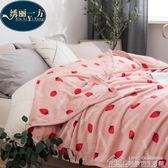 冬季毯子加厚保暖單人宿舍學生女珊瑚絨毛絨床單法蘭絨毛毯法萊絨  居樂坊生活館YYJ