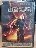 挖寶二手片-Y53-078-正版DVD-電影【超世紀戰警】-馮迪索