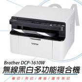 【高士資訊】BROTHER DCP-1610W 無線 黑白 雷射 多功能 複合機