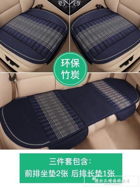 汽車坐墊四季通用單個車墊子片無靠背三件套透氣竹炭亞麻夏季涼墊CY『韓女王』