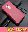 【萌萌噠】華為 HUAWEI Mate 8  瘋馬紋皮紋側翻皮套 商務素面 支架 插卡 磁扣 手機殼 錢包款
