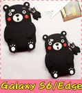 【萌萌噠】三星Galaxy S6 / S6Edge 日本可愛卡通熊本熊保護殼 全包矽膠軟殼 帶掛飾 手機殼 外殼