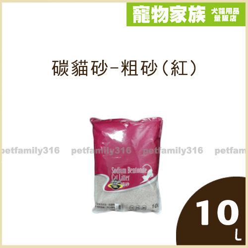 寵物家族-【3包免運組】碳貓砂-粗砂(紅) 10L