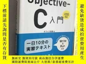 二手書博民逛書店つくって覺える objective罕見C 入門 IOS對應 日文