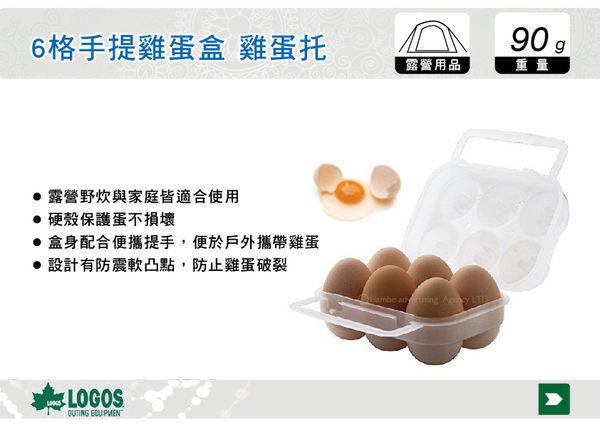 ||MyRack|| 日本LOGOS 蛋盒 6粒裝 6格雞蛋盒 蛋托 手提便攜式雞蛋保護托 No.84701000