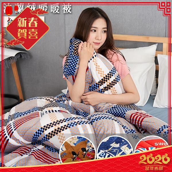 台灣製 雙面法蘭絨厚舖棉暖暖被【15款任選】150X200cm 1件可超取 棉被 冬被 厚被