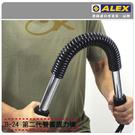 ALEX 第二代雙簧握力棒(健身器材 重量訓練≡排汗專家≡
