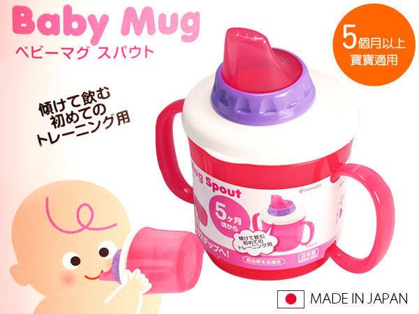 日本製 Baby學習杯 寶寶 喝水訓練 鴨嘴杯 隨身學習 兒童水壺 嬰幼兒 【SV3611】HappyLife