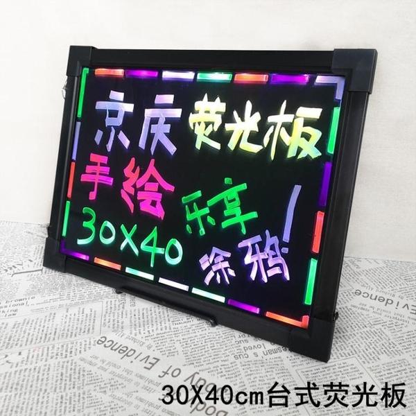 京慶天創LED電子熒光板廣告板台式30 40熒光屏發光彩色夜光店鋪手寫創意宣傳  ATF  夏季新品