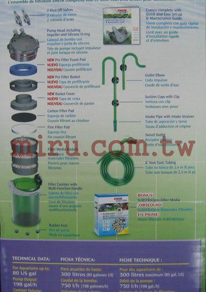 【西高地水族坊】EHEIM 伊罕德國原裝ECCO新款易型原桶過濾器PRO2236