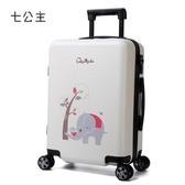 七公主可愛旅行箱女拉桿箱萬向輪小清新行李箱韓版學生登機箱20寸