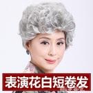 假髮 假發扮演老奶奶媽媽 表演假發道具白色假發套 表演老人假發女短發 夢藝