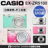 CASIO ZR5100 立即出貨 送全機包膜+32G高速卡+電池(共2顆)+座充+日韓背帶+手工皮套+4大好禮 公司貨