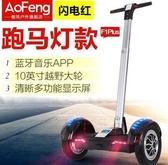 智慧平衡車雙輪成人兩輪電動車體感兒童帶扶桿代步思維車  交換禮物