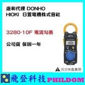 HIOKI 日置電機株式會社 3280-10F 電流勾表 勾表 唐和 代理 DONHO 公司貨 保固一年