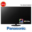 【免運0利率】 PANASONIC 國際 TH-55HZ1000W 55吋 4K OLED 液晶顯示器 公司貨