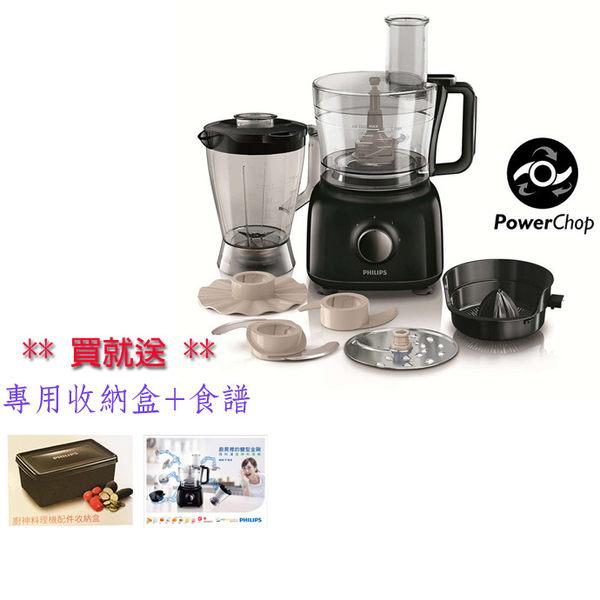【飛利浦】廚神料理機 HR7629 買就送廚神收納盒