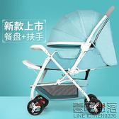 嬰兒推車可坐可躺輕便折疊嬰兒車高景觀雙向兒童寶寶小孩手推車