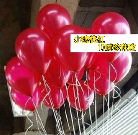 小號桃紅色10吋珍珠球(未充氣)/顆~~會場布置
