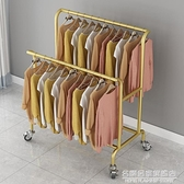 雙排服裝店展示架金色女童裝落地專用掛衣架簡約陳列貨架移動帶輪 NMS名購新品