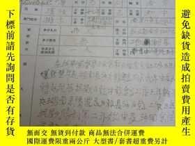二手書博民逛書店罕見1950--唐少華--新民報南京社印刷部--耒陽國民日報、長