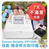 樂魔派 CANON 佳能 SELPHY CP1300 隨身時光相印機 輕便 派對 流行 平行輸入