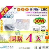 【舞光LED】LED-E27 38W。LED燈泡 團購價 大瓦數替代螺旋75W #LED-E2738【燈峰照極my買燈】