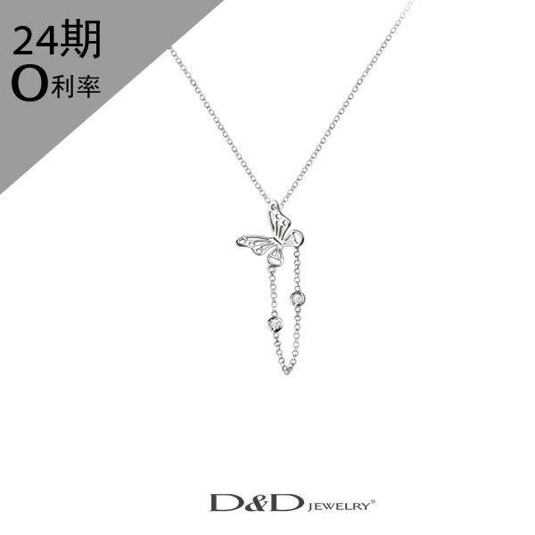 情人節禮物 鑽石項鍊 0.03克拉 D&D 蝴蝶之戀 ♥