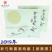 2019冬 新竹縣雲裳烏龍 銀質獎 峨眉茶行